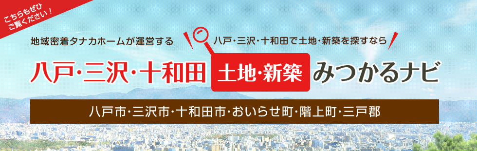 土地・新築探しなら八戸・三沢・十和田の新築・土地みつかるナビ