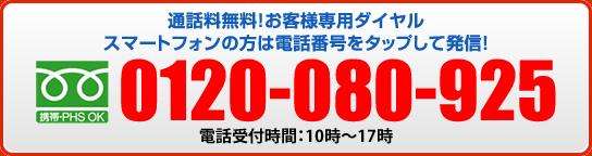 フリーダイヤル0120-080-925