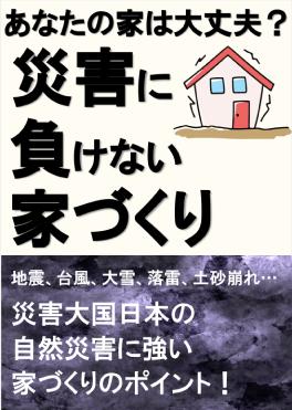 あなたの家は大丈夫?災害に負けない家づくり