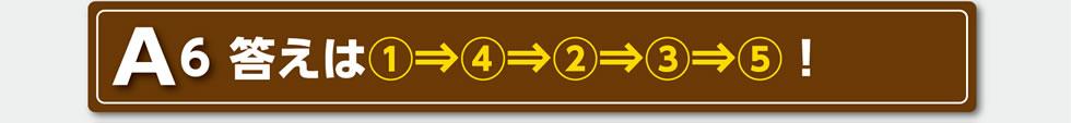 A6 答えは1→4→2→3→5