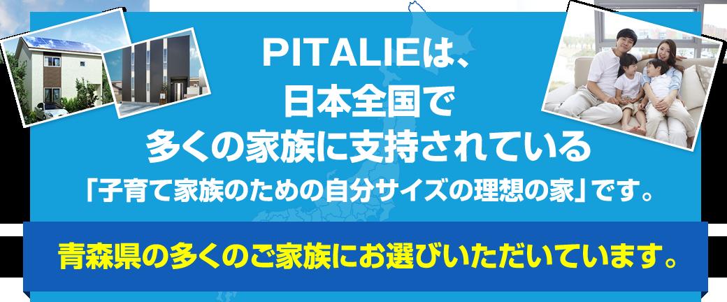 PITALIEは日本全国で多くの家族に支持されている「子育て家族のための自分サイズの理想の家」です。青森県の多くのご家族にお選びいただいています。