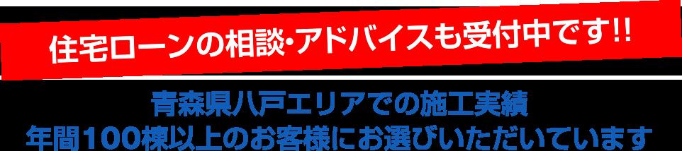 住宅ローンの相談・アドバイスも受付中です!!青森県八戸エリアでの施工実績年間100棟以上のお客様にお選びいただいています