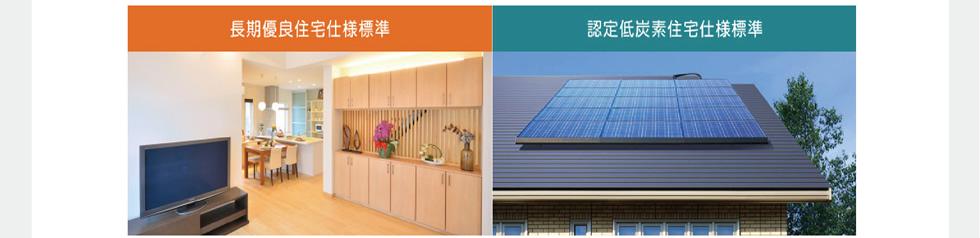 長期優良住宅仕様基準 認定低炭素住宅仕様標準