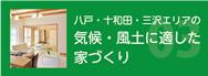 八戸・十和田・三沢エリアの気候・風土に適した家づくり