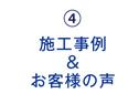 4 施工事例&お客様インタビュー