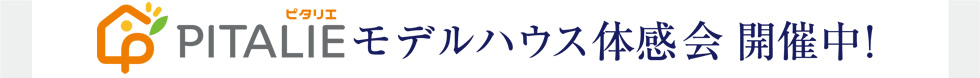 PITALIE モデルハウス体感会開催中!