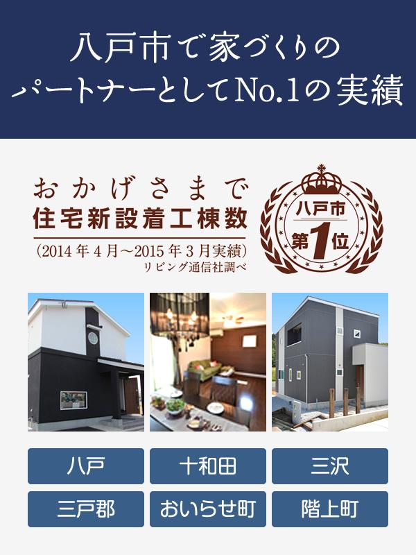八戸市で家づくりのパートナーとしてNo.1の実績