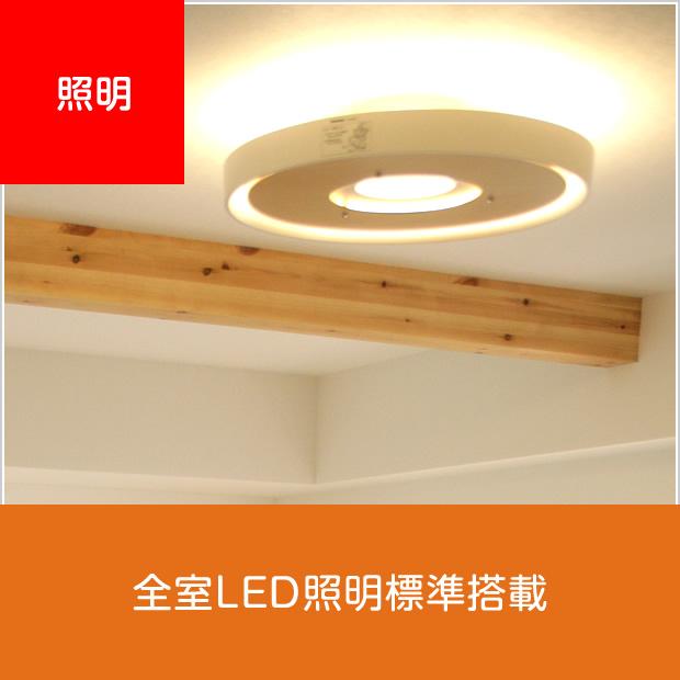 照明:全室LED照明標準搭載