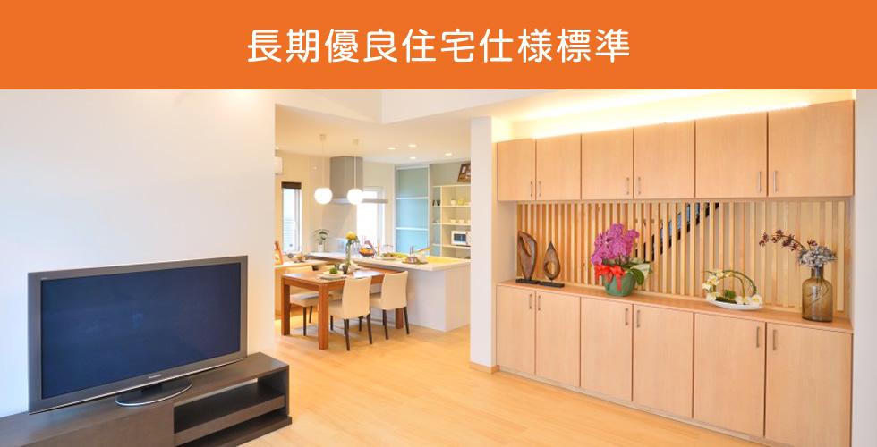長期優良住宅仕様標準
