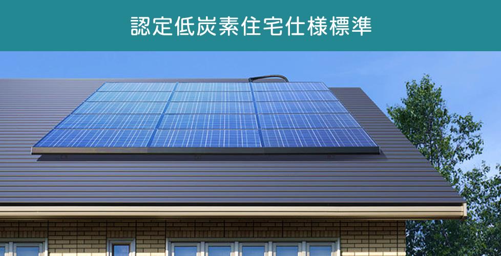 認定低炭素住宅仕様標準