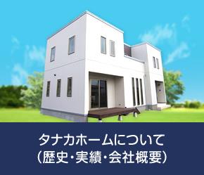 タナカホームについて(歴史・実績・会社概要)