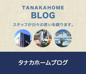 タナカホームブログ
