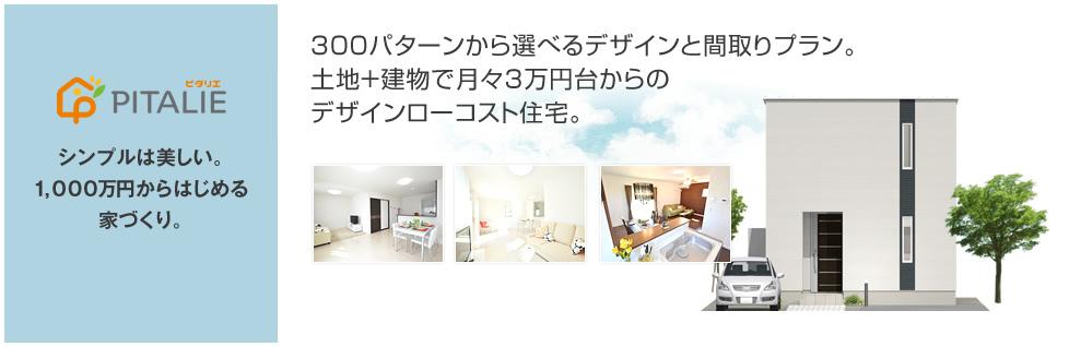 PITALIE。シンプルは美しい。1,000万円からはじめる家づくり。
