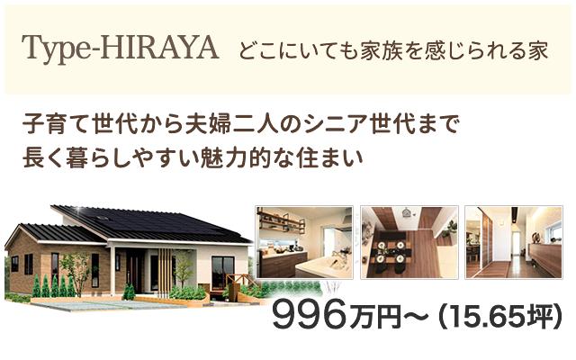 どこにいても家族を感じられる家 Type-HIRAYA。子育て世代から夫婦ふたりのシニア世代まで長く暮らしやすい魅力的な住まい。