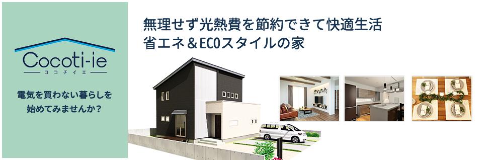 電気を買わない暮らしを始めてみませんか?無理せず光熱費を節約できて快適生活。省エネ&ECOスタイルの家