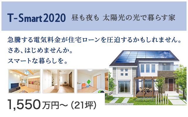 昼も夜も太陽光の光で暮らす家。急騰する電気料金が住宅ローンを圧迫するかもしれません。さあ、はじめませんか。スマートな暮らしを。