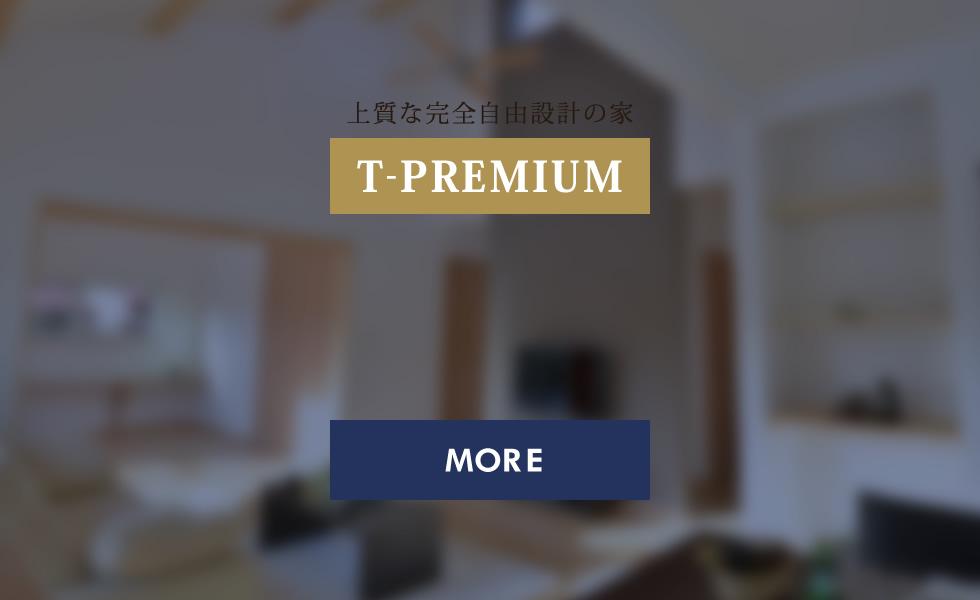 上質な完全自由設計の家 T-PREMIUM