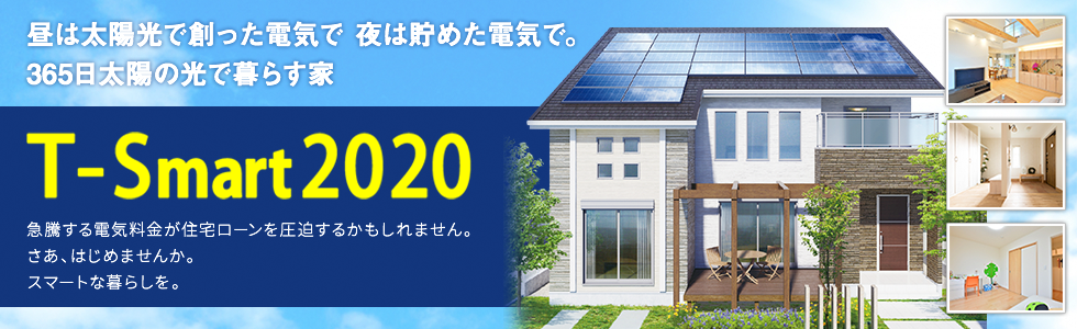 昼は太陽光で創った電気で、夜は貯めた電気で。365日、太陽の光で暮らす家