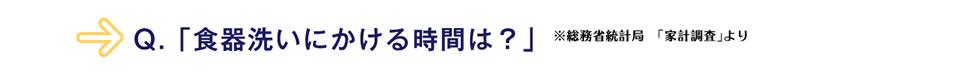 →「食器洗いにかける時間は?」