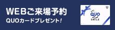 WEBご来場予約 QUOカードプレゼント!