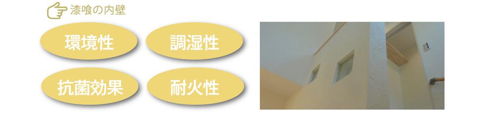 漆喰の内壁 環境性 調湿性 抗菌効果 耐火性