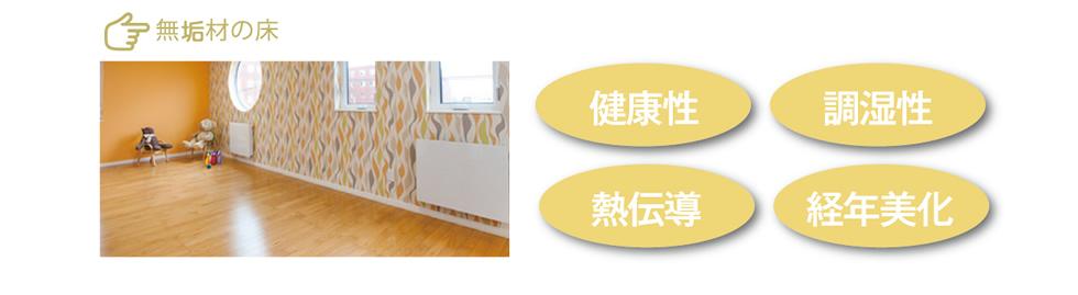 無垢材の床 健康性 調湿性 熱伝導 経年美化