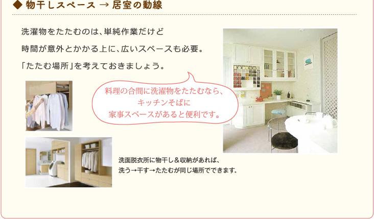 ◆ 物干しスペース → 居室の動線
