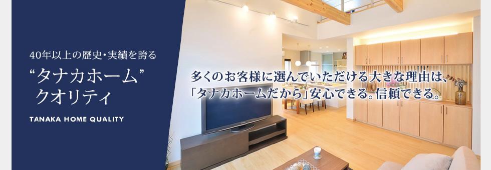 """40年以上の歴史・実績を誇る""""タナカホーム""""クオリティ"""