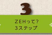 ZEHって?3ステップ