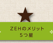 ZEHのメリット5つ星