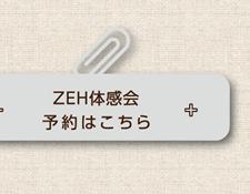 ZEH体感会予約はこちら