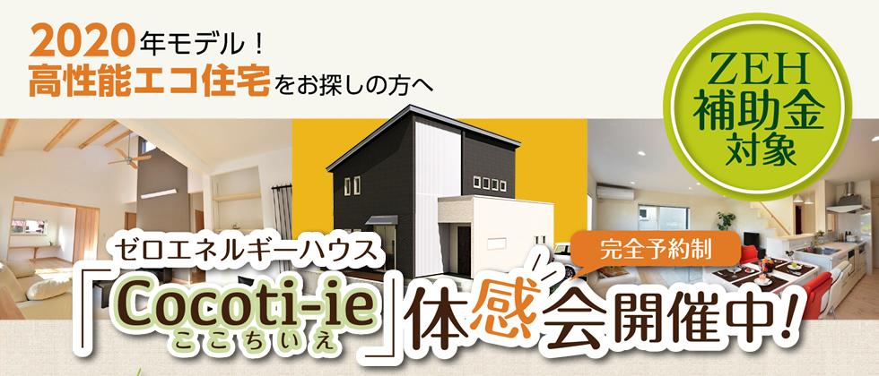 ゼロエネルギーハウス「Cocoti-ie(ここちいえ)」体感会開催中!