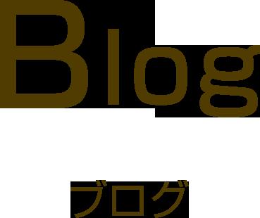 Blog 公式ブログ