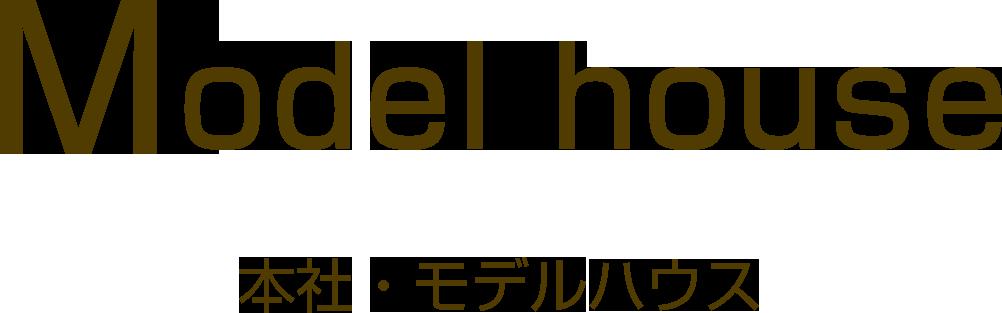 Model house 本社・モデルハウス