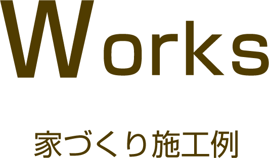 Works 家づくり施工例