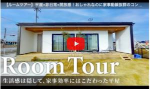 Room Tour @タナカホーム🏡