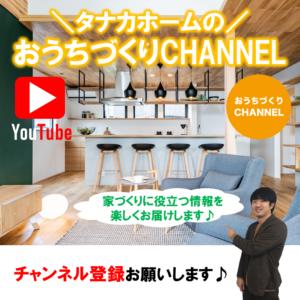 YouTubeで家づくりをお手伝い