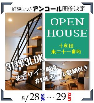 十和田市新築完成見学会
