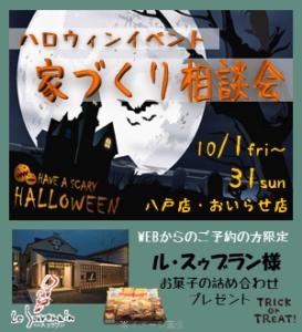 10月イベントのお知らせ