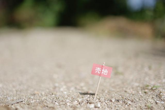土地の決め方・選び方/八戸・十和田・三沢・おいらせ町
